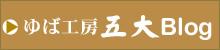 ゆば工房五大Blog